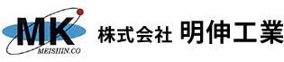 一般土木工事・外構工事・リフォームなら株式会社 明伸工業(千葉県茂原市)