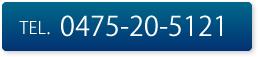 TEL.0475-20-5121
