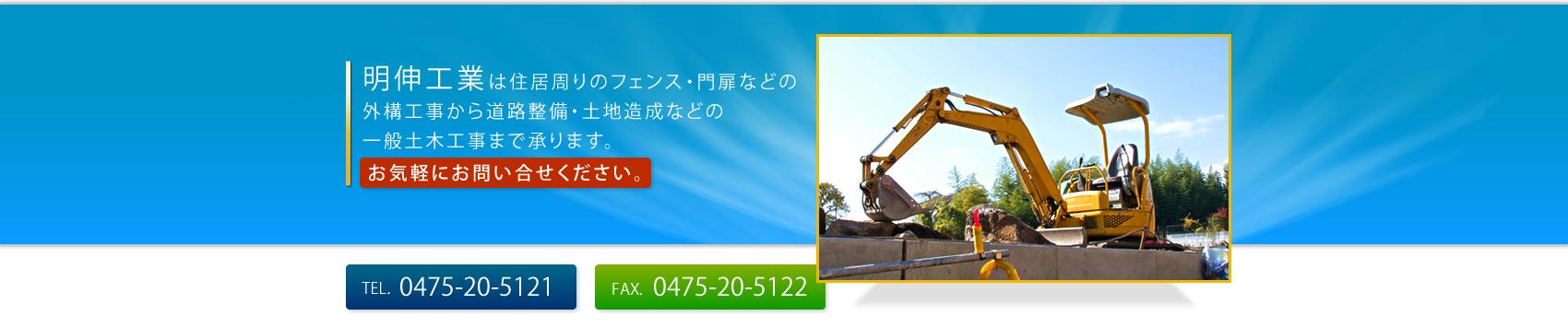 明伸工業は住居周りのフェンス・門扉などの外構工事から道路整備・土地造成などの一般土木工事まで承ります。お気軽にお問い合せください。